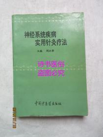 神经系统疾病实用针灸疗法——刘正华主编