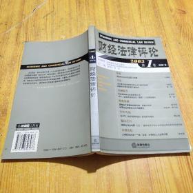财经法律评论 2003第1卷·总第1卷