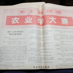 Inner Mongolia Daily, November 18, 1971 (Dazhai of Agricultural Sciences) Chinese version and (Mongolian version) 4 versions each