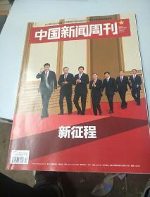 《中国新闻周刊2017             40