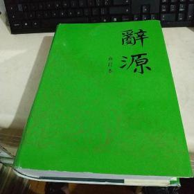 詞源 修訂本 1-4 合訂本 精裝厚冊 (正版現貨)
