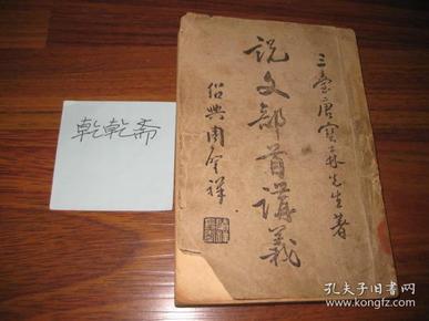 说文部首讲义(民国24年4月出版)
