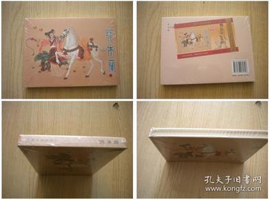 《花木兰》未开封,32开精装项维仁绘,山东2010.3出版,5567号,连环画