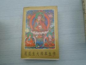 莲花生大师本生传(大32开平装1本,原版正版老书。详见书影)