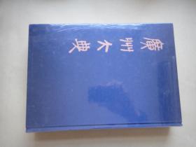 广州大典325〔第三十七辑 史部政书类 第二十册〕未拆封