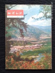 地理知识 1977/1