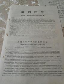 文革宣传资料《赵财娃家史》等内容  8开4版