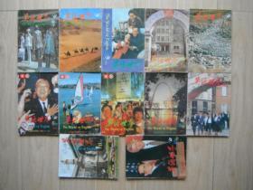 英语世界 1997年1-12全 (12本合售)