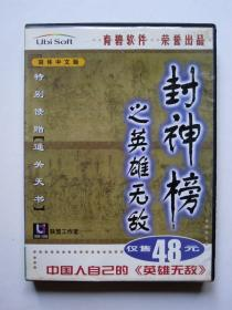 【游戏光盘】封神榜之英雄无敌(简体中文版 1CD)附:通关天书、游戏手册