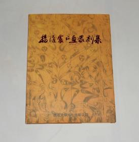 杨随震书画篆刻集 精装 2002年1版1印