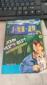 J.哈里.波特历险系列(3)