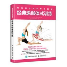 肌肉训练彩色解剖图谱 经典瑜伽体式训练
