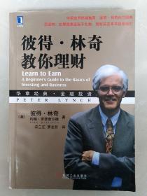 彼得   林奇教你理財   (1)