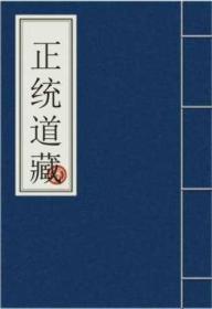 元始天尊济度血湖真经,0032宿下078,洞真部本文类,三卷