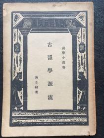 古韵学源流(国学小丛书)(无版权页)