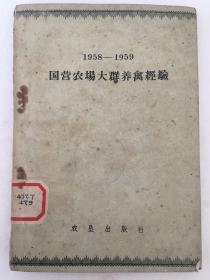 1958-1959国营农场大群养禽经验