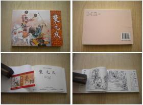 《裴元庆》开封,32开精装项维仁绘,山东2010.3出版,5568号,连环画
