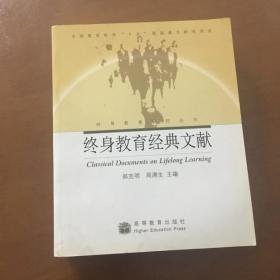 终身教育经典文献 周满生  主编;郝克明(正版)