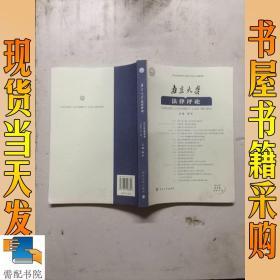 南京大学法律评论(2018年春季卷)