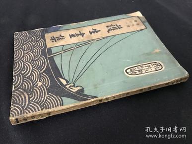 罕见,青年丛书之一,弘一大师题字,丰子恺画,《护生画集》51幅图。附李圆净 护生痛言