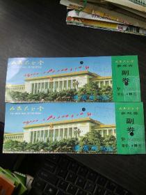 人民大会堂参观券 副券(2张)