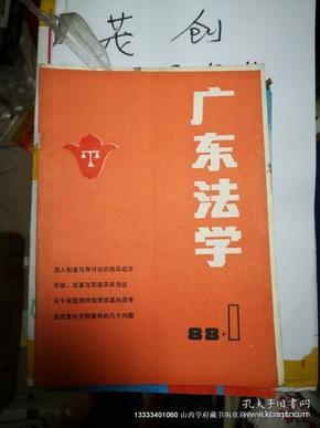 广东法学1988年 第1期