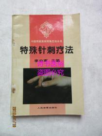 特殊针刺疗法——中国传统实用特殊疗法丛书