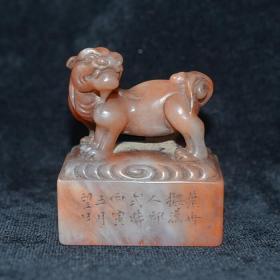 古玩 金石篆刻 寿山芙蓉石登兽老印章 收藏