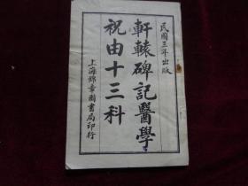 轩辕碑记医学祝由十三科(民国三年出版)