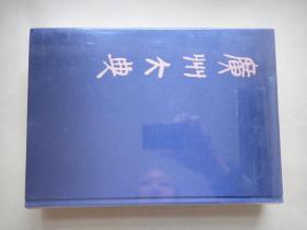 广州大典324〔第三十七辑 史部政书类 第十九〕未拆封