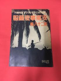 1939年(支那事变画报)第28辑
