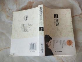 《张爱玲作品集》(精读本)