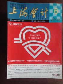 上海会计杂志2002-6上海会计编辑部 S-266