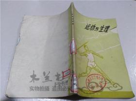 运动与生理 郑奇 曲源等 人民体育出版社 1973年6月 32开平装