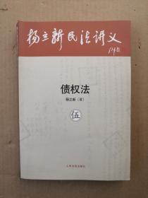 杨立新民法讲义 伍(债权法)