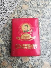 红宝书;毛泽东思想胜利万岁{全世界人民热爱毛主席}1967年