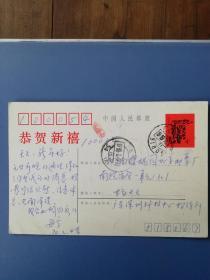 著名邮票设计家卢天骄手书邮资片