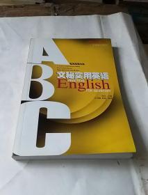 应用英语书系:文秘实用英语
