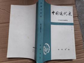 中国近代史( 第三次修订本)