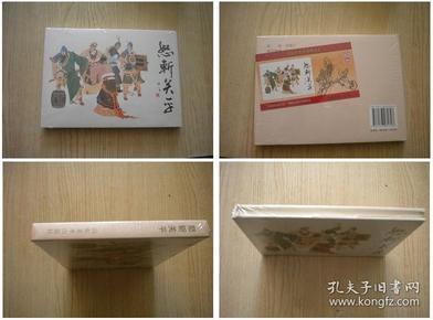 《怒斩关平》未开封,32开精装项维仁绘,山东2010.3出版,5569号,连环画