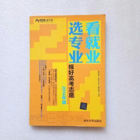 看就业·选专业:报好高考志愿(2014年版)