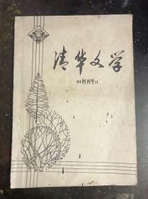 清华文学84年创刊号(总第一期)(打字油印本)【梅晓鹏赠谭老师签名本】