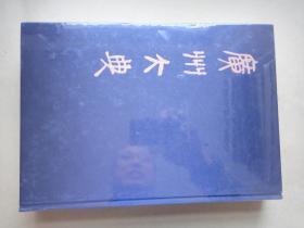 广州大典320〔第三十七辑 史部政书类 第十五册〕未拆封