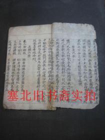 清代线装手抄楷书针灸书一本 前有缺页 23.8*13.9CM