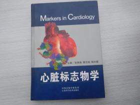 心脏标志物学(封面和书脊或前几页有撕裂痕迹已粘好,不影响正常阅读,正版原版书内页无笔记无破损。详见书影)