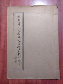 线装书:湖北省人民政府文史研究馆书画展(影印本)品相以图片为准