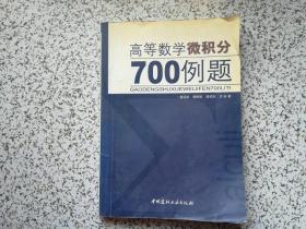 高等数学微积分700例题