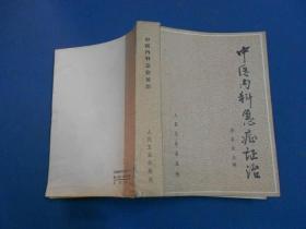 中医内科急症证治-85年一版一印