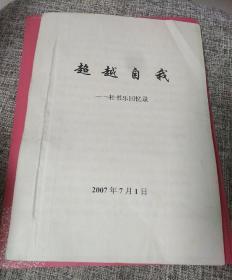 《超越自我》杜书乐回忆录(稿本)
