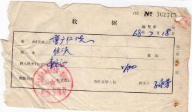 60年代发票单据-----1968年青岛革命委员会第一招待所